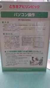 パソコン操作の看板